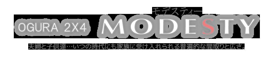 MODESTY(モデスティ)のタイトル