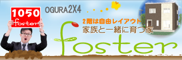 hp_banner_foster3