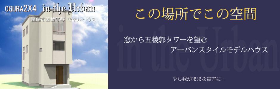 goryoukaku_event