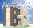 OGURA 2×4 桔梗駅前Ⅱ