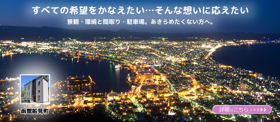 函館船見町