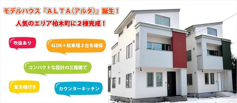 新築モデルハウス一覧
